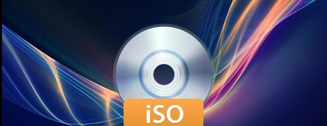 Ce este un fișier ISO și cum se deschide o imagine ISO