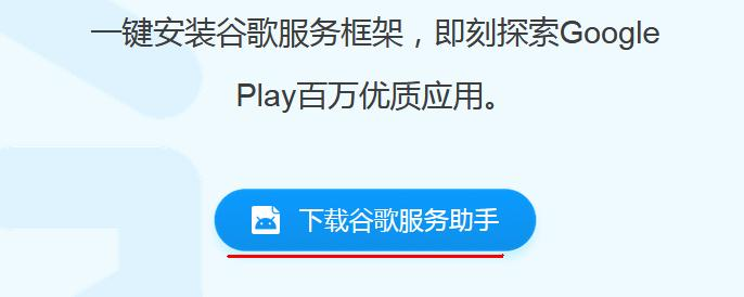 instalare Magazinul Google Play pe telefon Wuawei Mate 30-Pro